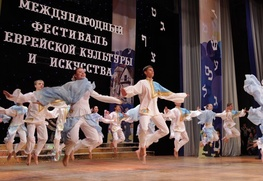 Восемь стран примут участие в фестивале еврейской культуры в Еврейской АО