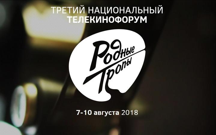 """Авторов лучших этнических медиапроектов выберут на телекинофоруме """"Родные тропы"""" в Москве"""