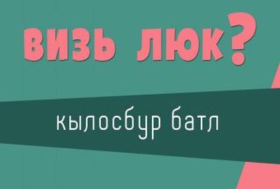 В Ижевске проведут национальный филологический батл