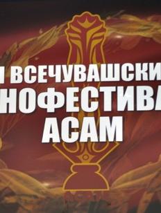 """Всечувашский кинофестиваль """"Асам"""" пройдет в Чебоксарах"""