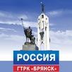 ГТРК Брянск