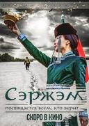 В Улан-Удэ выйдет в прокат фильм о буддизме и шаманизме