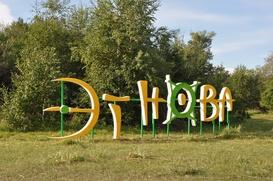 """Фестиваль """"Этнова. Теплая Сибирь"""" пройдет в Хакасии в начале августа"""
