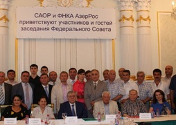 Минюст подтвердил законность февральского съезда АзерРос