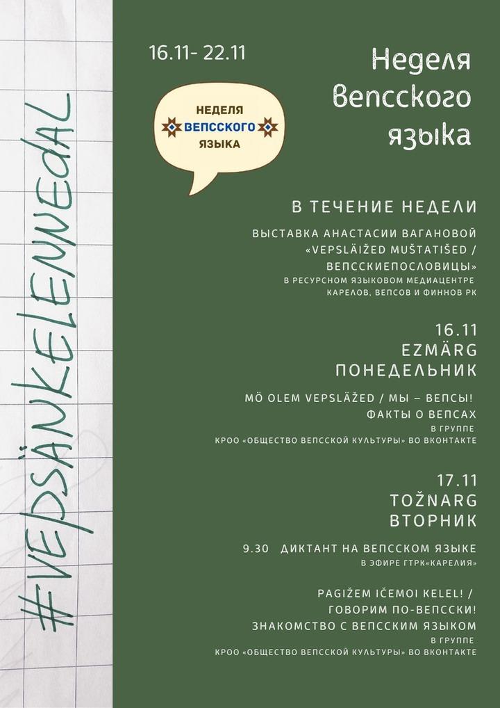 Неделя вепсского языка в Карелии стартовала онлайн-диктантом