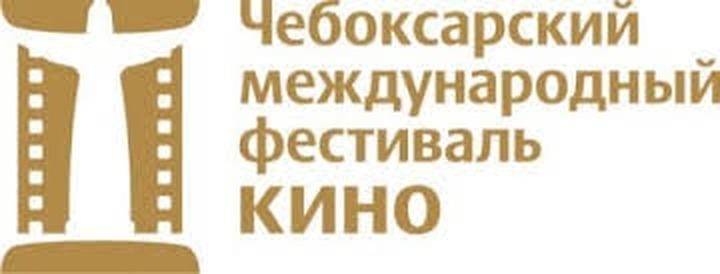В Чебоксарах стартовал VIII международный кинофестиваль, посвященный малым народам
