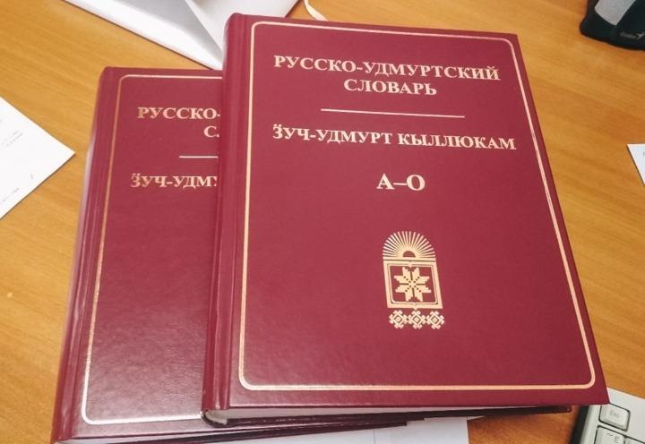 Первый за последние 60 лет русско-удмуртский словарь выпустят в Удмуртии