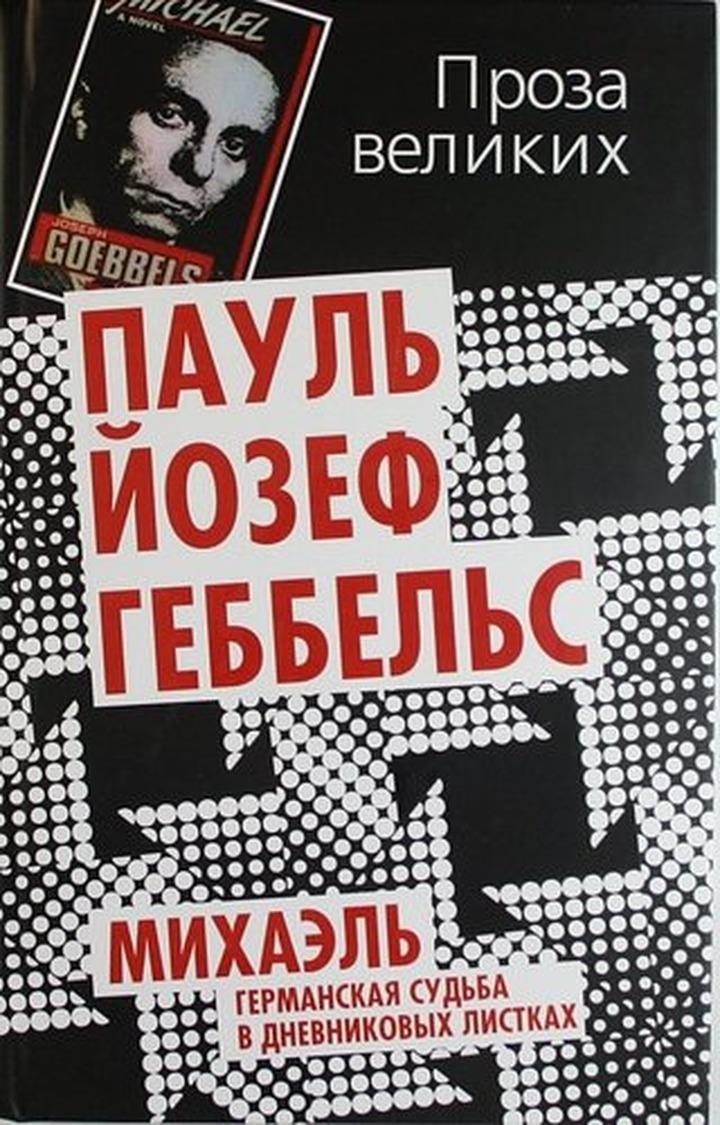 Издательство: Если суд запретит книгу Геббельса, мы сожжем ее на глазах у депутатов
