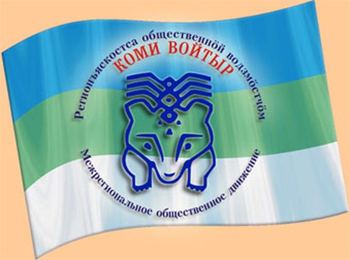 Ухтинские коми избрали нового национального лидера