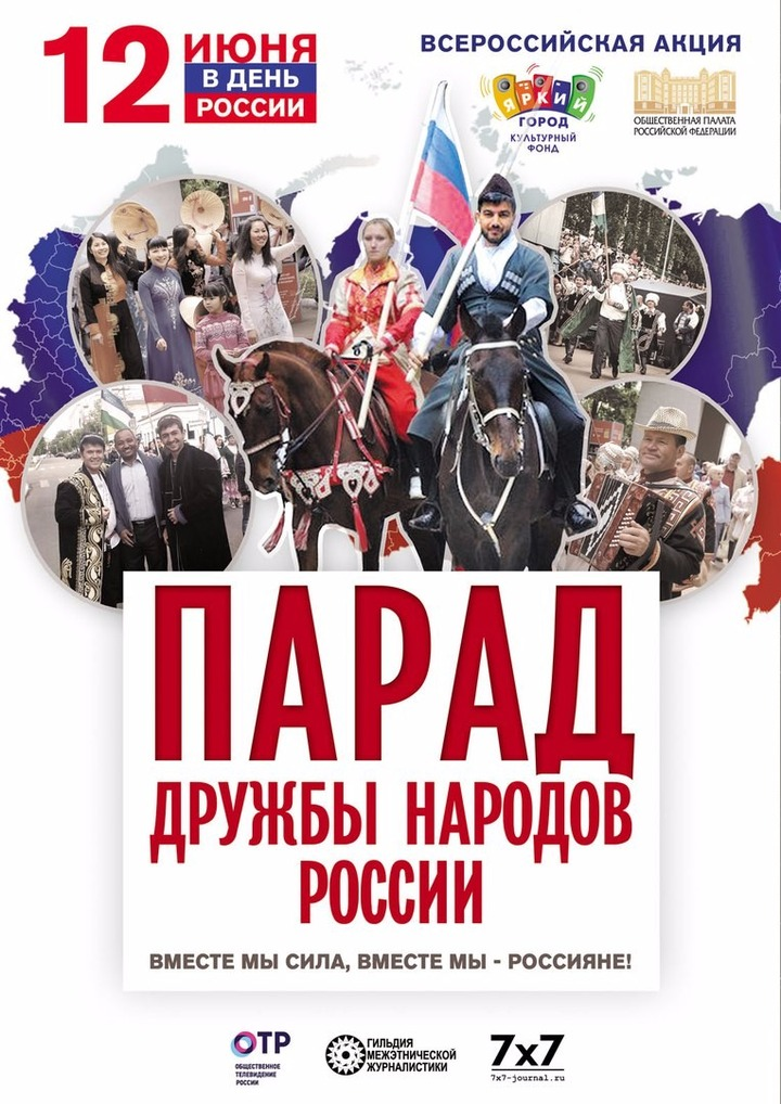 Регионы рассказали о подготовке к Параду дружбы народов