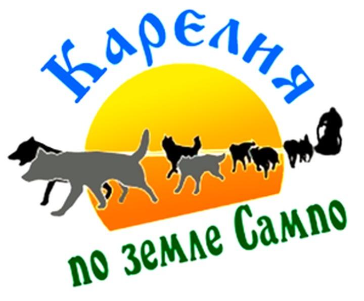 """Международная гонка на собачьих упряжках """"По земле Сампо"""" стартует в Карелии"""