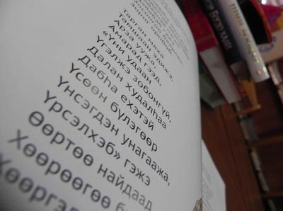 В Бурятии опубликовали перечень государственных должностей и структур на бурятском языке