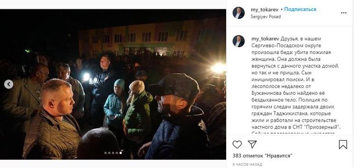 """Жители села в Подмосковье вышли на """"народный сход"""" с требованием депортировать мигрантов"""