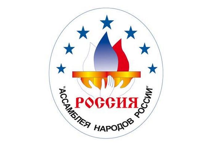 Ассамблея народов России отпраздновала 20-летний юбилей