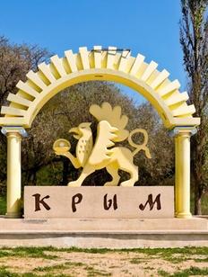 Армяне, болгары, немцы и греки Крыма выступили за скорейшую репатриацию депортированных народов