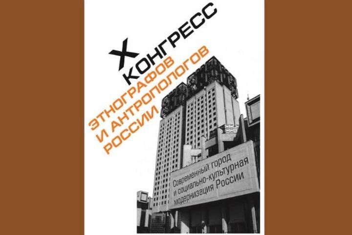 В Москве открылся Х Конгресс этнографов и антропологов России