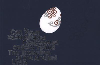 В Башкортостане к Всемирной фольклориаде издадут книгу о фольклоре Урала на трех языках