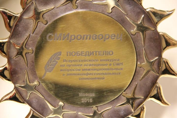 """Имена """"СМИротворцев"""" Сибири назвали в Красноярске"""
