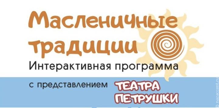 """В музее """"Кижи"""" подготовили новую программу на Масленицу"""