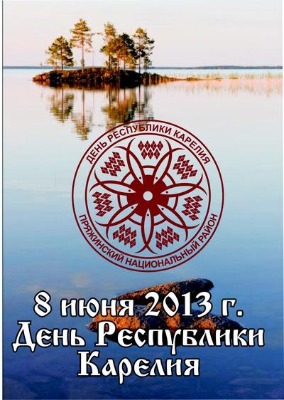 Карелы требуют признать себя коренным народом Баренцева Евро-Арктического региона