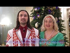 Поздравление с Новым годом и Рождеством с Урала