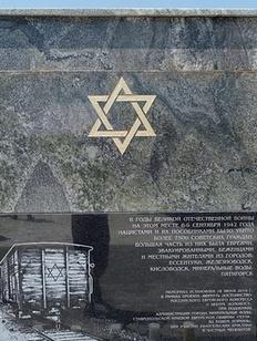Памятник жертвам Холокоста открыли в Минеральных Водах