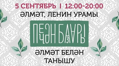 В Альметьевске устроят маркет национальной одежды