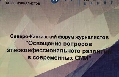 На форуме СМИ в Черкесске обсудят освещение этноконфессиональных тем