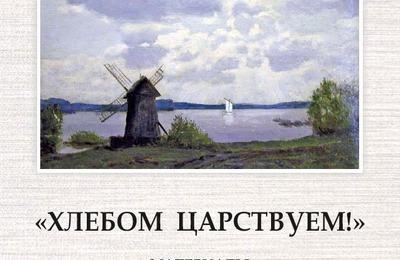 Книгу о хлебопекарном деле и фольклоре Пушкиногорья выпустили сотрудники Михайловского заповедника