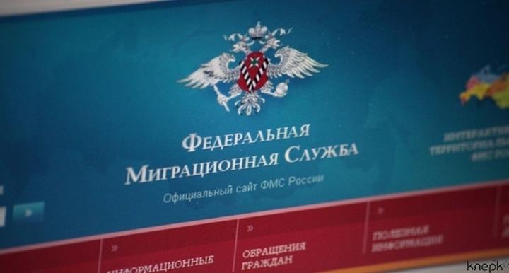 ФМС предложили перевести сайт на таджикский язык