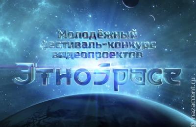 """Молодежный фестиваль-конкурс видеопроектов """"ЭтноSpace"""""""