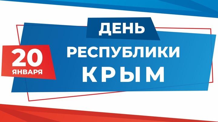 Крым отмечает День республики