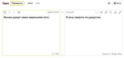 Яндекс.Переводчик начал переводить на удмуртский язык