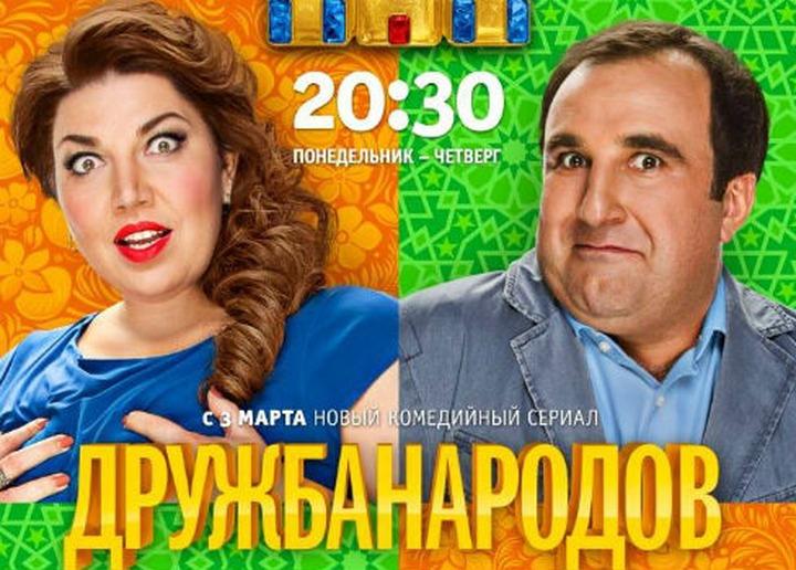 Сериал о дружбе народов презентовали в Москве