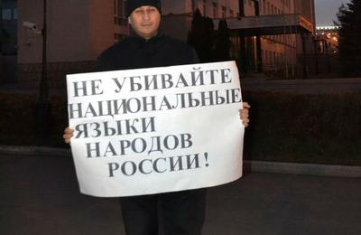Чуваши, татары и башкиры провели пикеты в защиту национальных языков