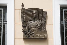 Суд Петербурга отклонил иск о демонтаже доски Маннергейму