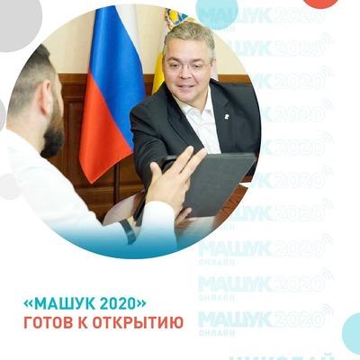 "Путин пожелал удачи участникам форума ""Машук"""