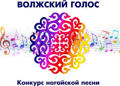 Лучших исполнителей ногайских песен выберут в Астрахани