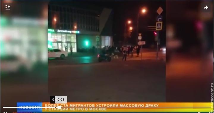 Телевизионщики выяснили причину ночной драки московских гастарбайтеров