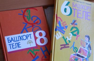 В Башкортостане сменят ответственное за языки министерство