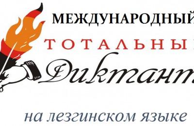 Диктант на лезгинском языке напишут в четырёх странах