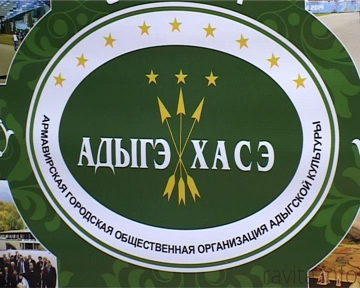 """Члены """"Адыгэ Хасэ"""" решили созвать чрезвычайный съезд черкесского народа"""
