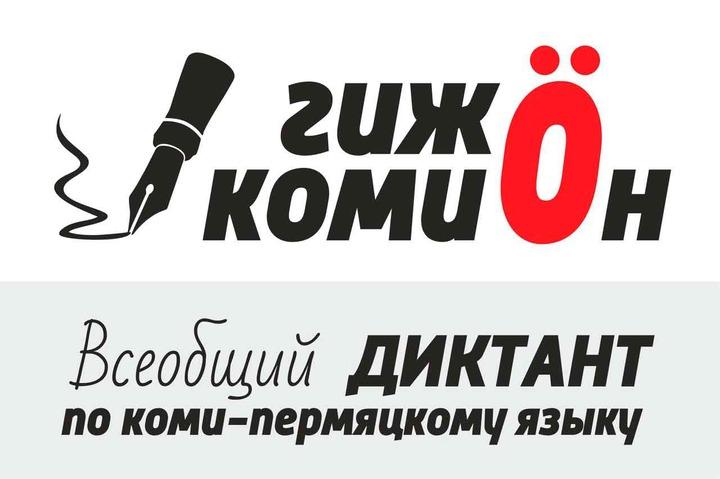 Диктант на коми-пермяцком языке пишут в Пермском крае и других регионах России