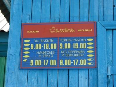 Предпринимателей Башкирии заставят перевести вывески магазинов на башкирский язык
