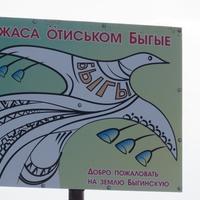 Быги — финно-угорская столица мира 2014 года
