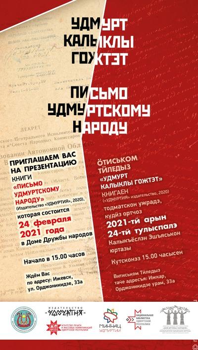 В Ижевске к 100-летию республики вышел сборник удмуртских поэтов и ученых
