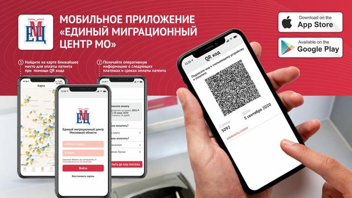 Для оплаты патенты московские мигранты используют мобильное приложение