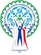 Межнациональные отношения обсудят на форуме национального единства в Югре
