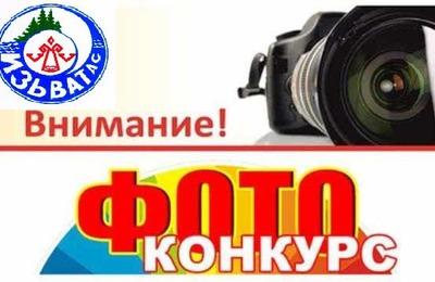 Жители пяти регионов России примут участие в фотоконкурсе о коми-ижемцах