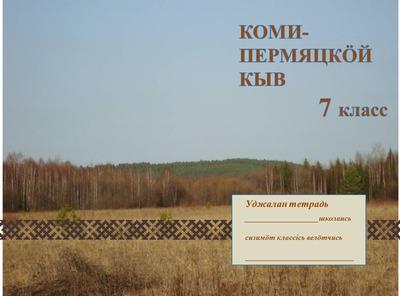 В школах Пермского края появились новые рабочие тетради по коми-пермяцкому языку